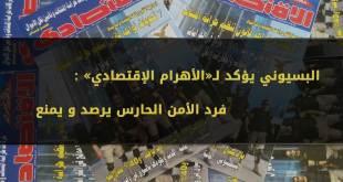 البسيوني يؤكد لـ«الأهرام الإقتصادي» : فرد الأمن الحارس يرصد و يمنع