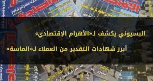 البسيوني يكشف لـ«الأهرام الإقتصادي» أبرز شهادات التقدير من العملاء لـ«الماسة»