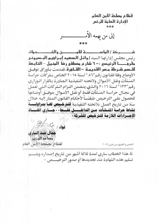 شهادة من الأمن العام