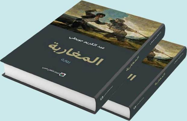 رواية المغاربة