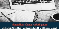 أهم 100 موقع في البحث العلمي ورسائل الماجستير والدكتوراه في مختلف المجالات