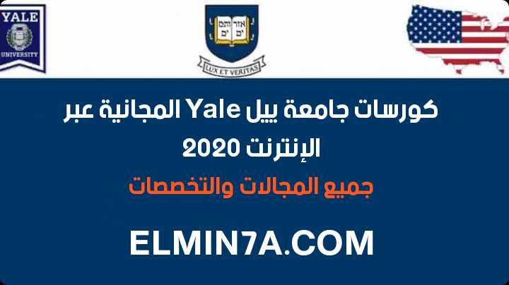 كورسات جامعة ييل Yale عبر الإنترنت 2020 (دورات مجانية)كورسات جامعة ييل Yale عبر الإنترنت 2020 (دورات مجانية)كورسات جامعة ييل Yale عبر الإنترنت 2020 (دورات مجانية)