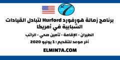 برنامج هورفورد Hurford لتبادل القيادات الشبابية في أمريكا (ممول بالكامل)