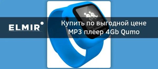 MP3 плеер 4Gb Qumo Sportswatch Blue купить недорого: обзор ...