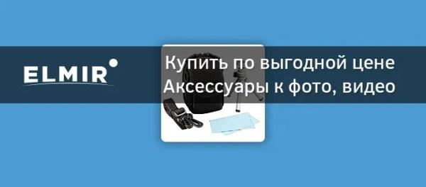 Аксессуары для фотоаппаратов Canon, Olympus, Nikon. Купить ...