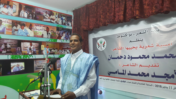 الشاعر الأمجد محمد المامي