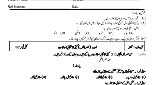 SBA Urdu Paper for Grade 5th with Answer Keys