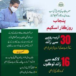 How to Apply for Punjab Rozgar Scheme 2020 2.