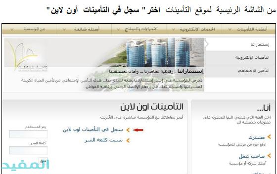 التامينات السعودية