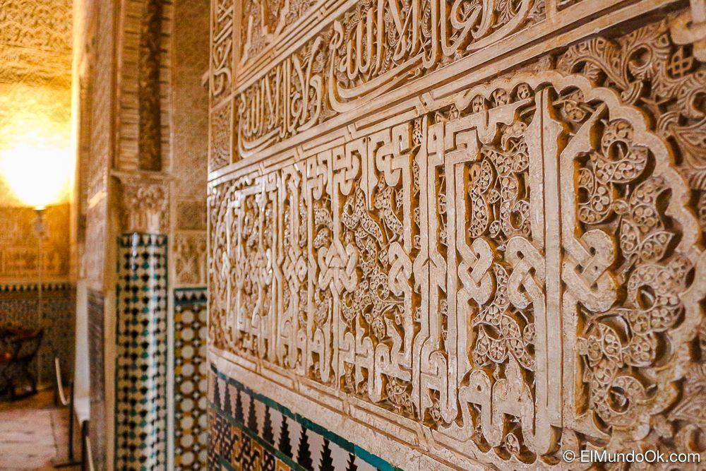 Detalles de la escritura de la pared de la Alhambra.
