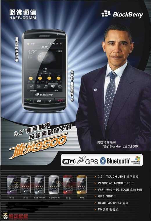 blackberry-storm-9500