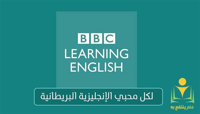 الكورس المجاني من ال bbc