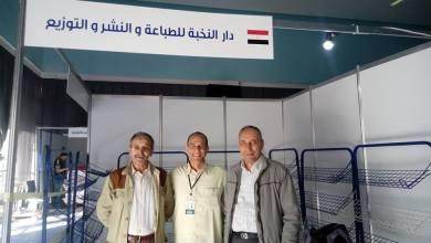 Photo of استعدادات دار النخبة لافتتاح معرض الجزائر الدولي للكتاب