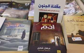 Photo of كتاب عقلنة الجنون يتصدر المشهد النقدي فى جناح دار النخبة ضمن فعاليات معرض الشارقة للكتاب