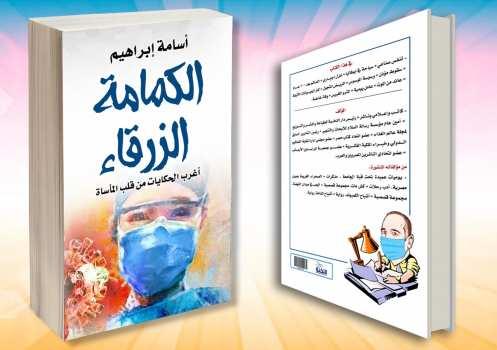 الكمامة الزرقاء- أسامة إبراهيم- البشرية- الأدب