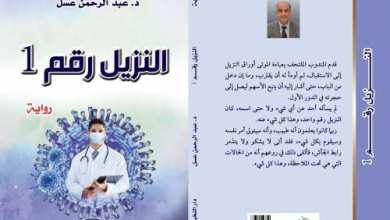 النزيل رقم 1- الأطباء-الحجر الصحي