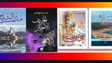 Photo of رحلة مع مؤلفات الروائي العراقي «عادل الهاشمي»