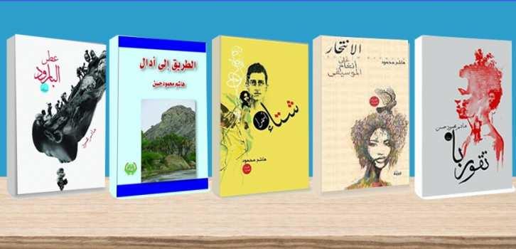 الروائي الإرتري- الكاتب الإرت -التاريخ والسرد ري- الكفاح