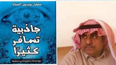 Photo of سليمان التمياط: «جاذبية تسافر كثيرًا».. شعور لا يوصف