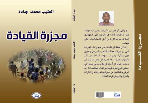 مجزرة القيادة- أحداث الثورة السودانية