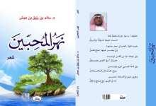 Photo of «نهر المحبين» ثمرة من حدائق الشعر