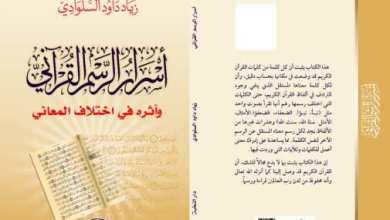 Photo of أسرار الرسم القرآني