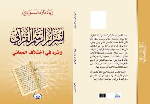 أسرار الرسم القرآني