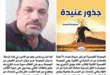 Photo of النخبة.. في عيون الصحف العراقية