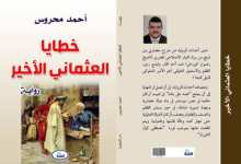 خطايا العثماني الأخير-أحمد محروس