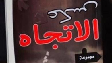 Photo of قراءة جريدة «الدستور» لـ «عكس الاتجاه»