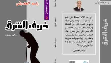 رواية خريف الشرق-راسم الحديثي