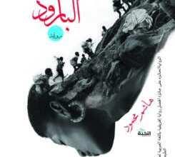 Photo of «عطر البارود» باللغة الإنجليزية