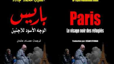محمد جادة-باريس الوجه الأسود للاجئين