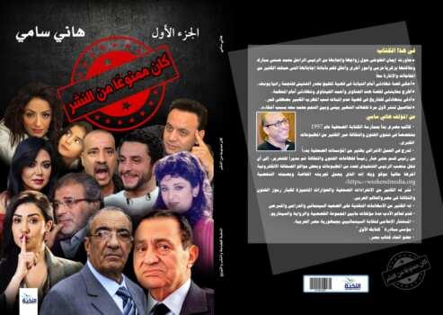 كتاب كان ممنوعًا من النشر-هاني سامي