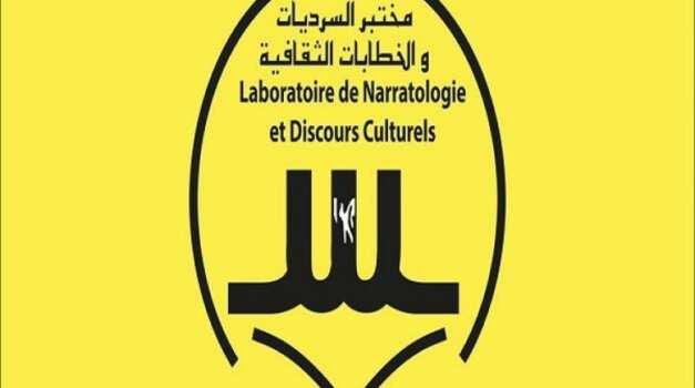 مختبر السرديات