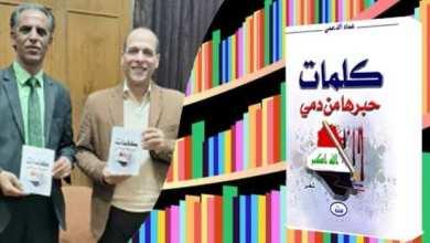الشاعر عماد ألدعمي