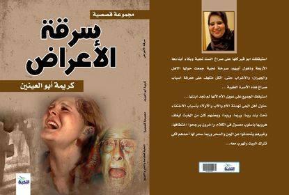 المؤلفة كريمة أبو العينين- سرقة الأعراض