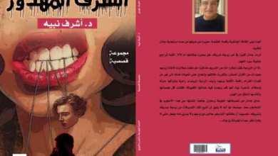 أشرف نبيه-قصة الشرف المهدور