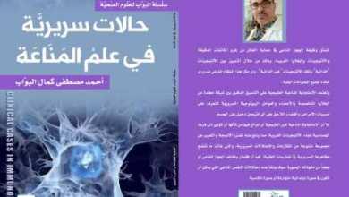 حالات سريرية-الجهاز المناعي