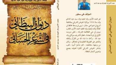 ديوان البيظاني في الشعر الحساني
