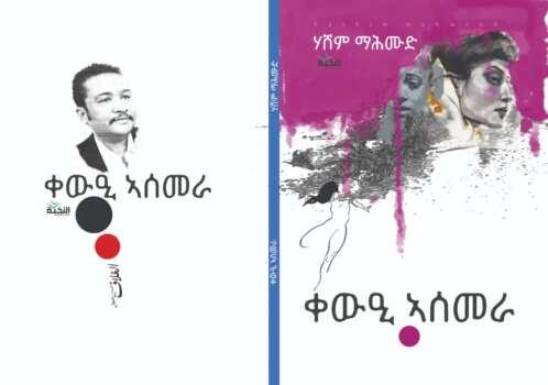 غلاف مجموعة (شتاء أسمرا) باللغة الإرترية