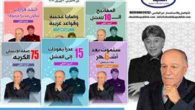 مؤلفات سيد الفقي