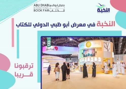 المشاركة الافتراضية في معرض ابو ظبي