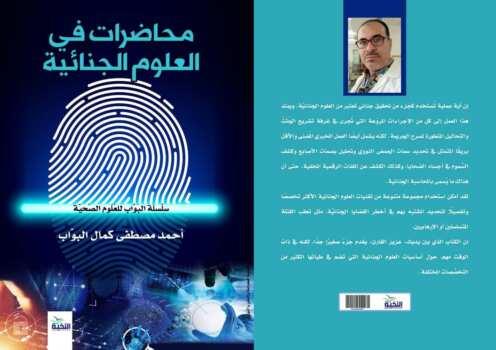 مصطفى كمال البواب-محاضرات في العلوم