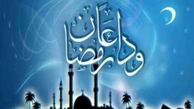 في وداع شهر رمضان