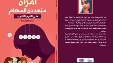 كتاب امرأة متعددة المهام