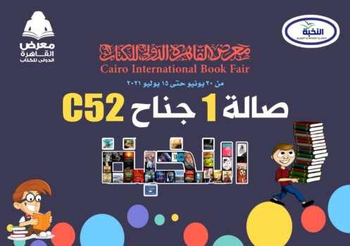 القاهرة الدولي للكتاب 2021