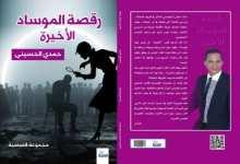 رقصة الموساد-حمدي الحسيني