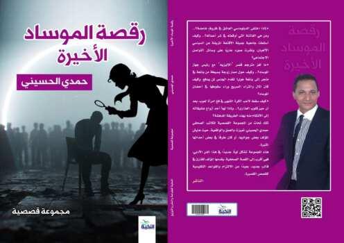 المجموعة القصصية رقصة الموساد-حمدي الحسيني