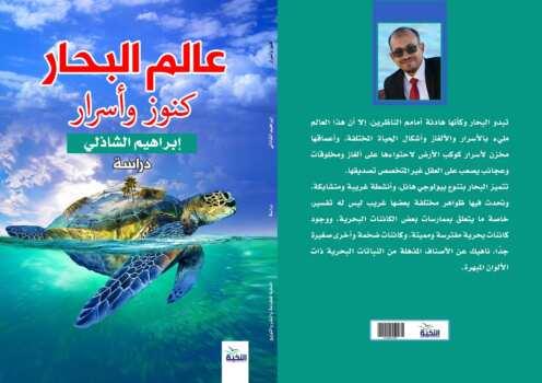كتاب عالم البحار كنوز وأسرار